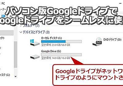 GoogleドライブをG:などに割り当ててWindows 10でシームレスに使う:Tech TIPS - @IT