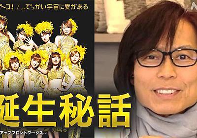 「投票行って外食するんだ」 つんく♂が明かす誕生秘話 | NHKニュース