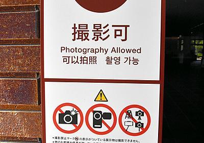 撮影OKの博物館次々 SNSへの投稿は「個人利用」?:朝日新聞デジタル