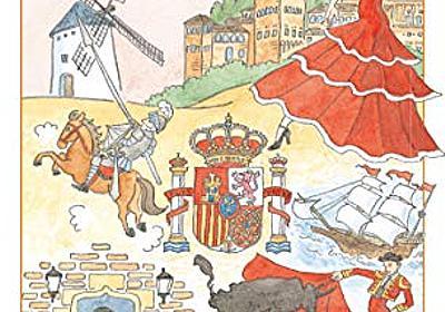 『情熱でたどるスペイン史』めまいがするほど複雑な歴史を、「情熱」という養分で解き明かす - HONZ