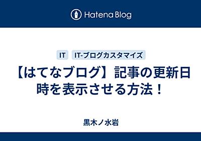 【はてなブログ】記事の更新日時を表示させる方法! - 黒木ノ水岩