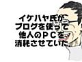 イケハヤ氏のブログがアクセスしてきたユーザーのPCを使って勝手にマイニング - はらですぎ