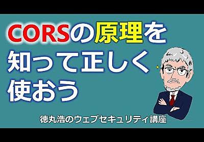 CORSの原理を知って正しく使おう | YouTube