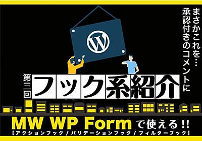 【第三回】【中編】WordPressでよく使われるフォーム(MW WP Form)をコメント機能として利用した話   Digital Solution Media