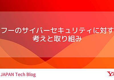 ヤフーのサイバーセキュリティに対する考えと取り組み - Yahoo! JAPAN Tech Blog