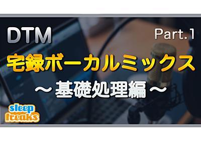 【DTM】宅録ボーカルミックスの基本プロセス 〜基礎処理編〜