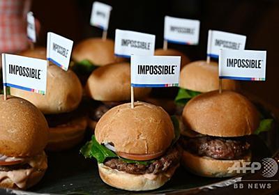 代替肉は「うまみ」のある新ビジネス? 大手も続々参入 写真2枚 国際ニュース:AFPBB News