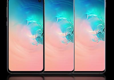 Samsungが、Galaxy S10、S10e、S10+を発表。トリプルレンズカメラや新指紋センサー搭載 - ビジョンミッション成長ブログ