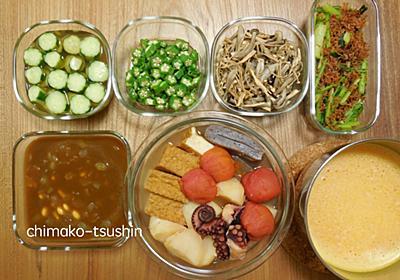 夏の作りおき7品 朝食強化メニューです - めざせ 野菜1日350g! ちまこ通信
