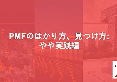 PMFのはかり方、見つけ方: やや実践編|原健一郎 | Kenichiro Hara|note