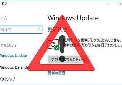 【アプデ/10】 Microsoft、2019年12月度のWindowsUpdateでKB4532441を誤配信。Windows10 v1903 / v1909にて | ニッチなPCゲーマーの環境構築Z