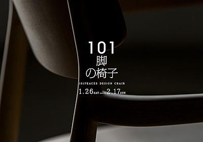 すべて購入可能! アクタスバイヤーがセレクトした「101脚の椅子展」 | タブルームニュース