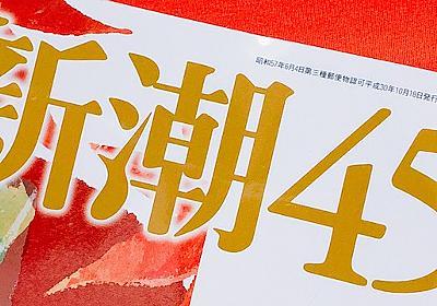 「新潮45」が二度目の大炎上で大きく失ったもの(井戸 まさえ) | 現代ビジネス | 講談社(1/5)