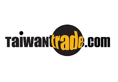Taiwantrade は世界のバイヤーに台湾の製品、製造業者、サプライヤー、取引主導者、取引ショーの情報を見つけるお手伝いをする企業間電子商取引市場です