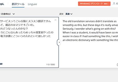 めちゃくちゃ精度が高いと話題の機械翻訳「DeepL翻訳」に日本語の翻訳機能が登場したので実際に使ってみた - GIGAZINE