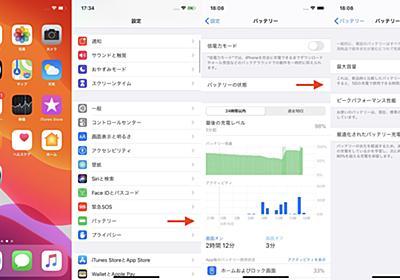 iOS 13ではバッテリーの劣化を軽減するため機械学習を利用し、使い始める直前までバッテリー充電率を80%で保留するので注意を。 | AAPL Ch.