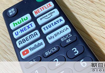 動画配信、ねらうはテレビリモコン ボタン一つで画面に:朝日新聞デジタル