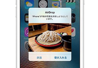 【いまさら聞けない】iPhoneユーザーの大半が使いこなせていない!? 「AirDrop」活用術 | GetNavi web ゲットナビ