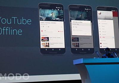 グーグルマップ・Chrome・YouTube…全部オフライン利用対応へ! #io15 : ギズモード・ジャパン