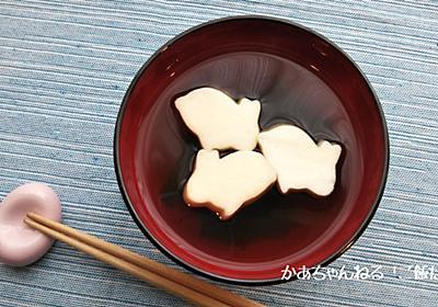 ほんだしで 簡単 すまし汁 レシピ(^^♪ - かあちゃんねる「ご飯だよ~」