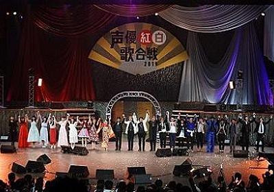 【イベントレポート】「声優紅白歌合戦」は白組の勝利!声優×歌の歴史辿る23曲披露、来年の開催も決定(写真31枚) - コミックナタリー
