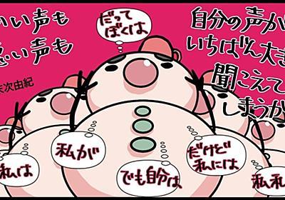 「自分」の話 by 漫画家・末次 由紀(すえつぐゆき)   WEBマンガのコミチは無料で読み放題のマンガが沢山!縦スク推し!