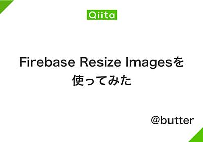 Firebase Resize Imagesを使ってみた - Qiita