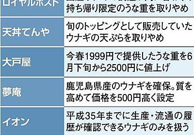 「土用丑の日」どう守る 稚魚不足で「下りウナギ」保護を決議 - ITmedia NEWS