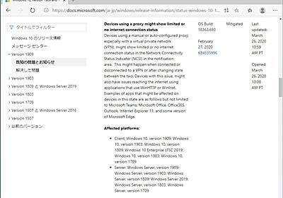 プロキシを利用しているWindows 10環境のVPNに問題、インターネットに接続できなくなる - 窓の杜