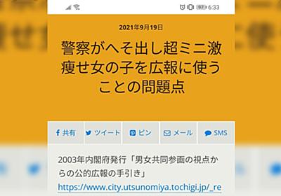 松戸VTuber:全国フェミニスト議員連盟の「元」区議が削除反対の荒川区議にアポ無し凸 - Togetter