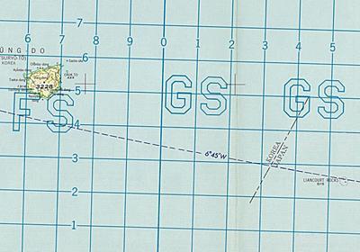 米国の航空図、竹島は「日本領」明記 講和条約反映か(1/2ページ) - 産経ニュース