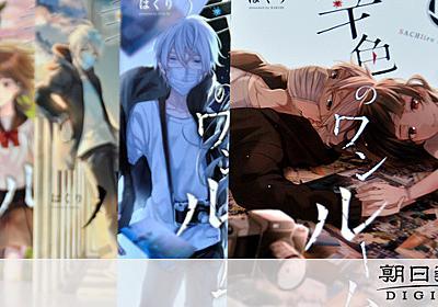 「誘拐肯定では」指摘受けたドラマ テレ朝放送取りやめ:朝日新聞デジタル