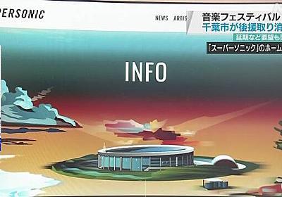 音楽フェス「スーパーソニック」千葉市が後援の取り消し決定   新型コロナウイルス   NHKニュース