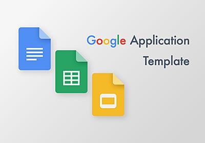 資料作りが苦手なかた必見!Googleアプリケーションの自作テンプレートを配布します | 東京上野のWeb制作会社LIG