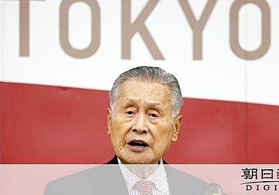「女性がたくさん入っている会議は時間かかる」森喜朗氏:朝日新聞デジタル