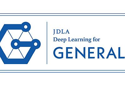 「G検定」AIプロジェクトの企画など新シラバスに追加、公式サイトで閲覧可能に | Ledge.ai