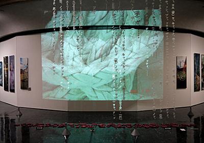 詩人・吉増剛造の個展が開幕。代表作のほか、中西夏之や森山大道らによる関連作品もチェック