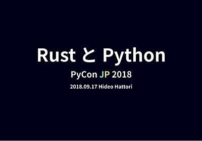 【PyCon JP 2018】RustとPythonを使って、Pythonの拡張モジュールを書く方法 - ログミーTech(テック)