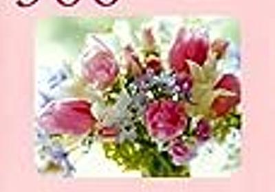 毎月20日は、月光菩薩、十一面観音菩薩、客人大明神、苗鹿大明神の縁日&渡辺和子の今日の一言 - 終活・生活・再生日記 「夢幻」