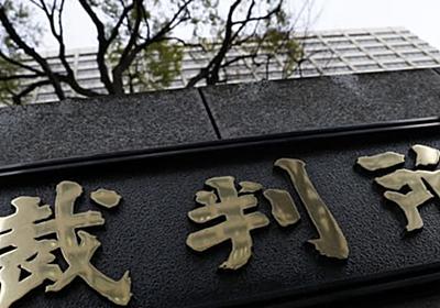 NHK放送映らず契約義務なし 加工テレビで東京地裁 | 共同通信