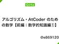 アルゴリズム・AtCoder のための数学【前編:数学的知識編①】 - Qiita