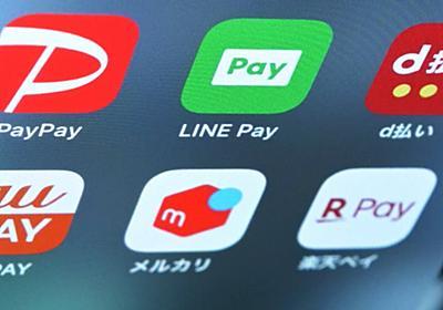 スマホ決済、消耗戦限界 PayPayが店舗手数料有料に: 日本経済新聞