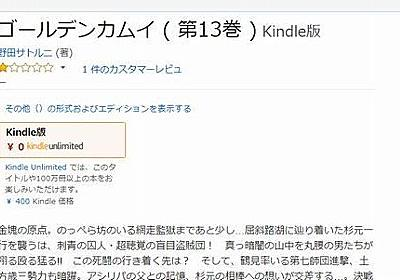「漫画村」のロゴ入り漫画、Amazon Kindleストアで無断販売される 集英社「至急対応する」 - ねとらぼ