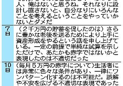 参院選目前、「老後2千万円」怒る与党 年金にトラウマ:朝日新聞デジタル