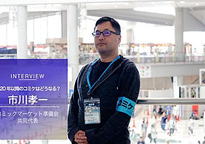 コミケ代表が語る「史上初の4日間」 2020年GW後の有料化、会場の行方 - KAI-YOU.net