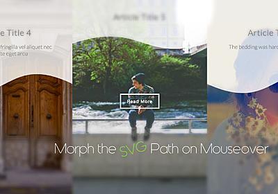 Snap.svgを使ったSVGのパスのモーフィングアニメーションデモ | WordPressテーマ/DigiPress