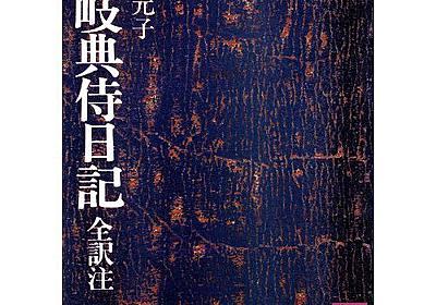 Amazon.co.jp: 讃岐典侍日記 (講談社学術文庫 193): 森本元子: Books