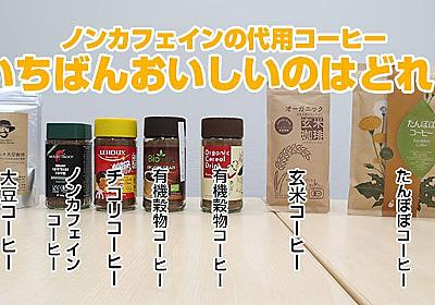 ノンカフェインの代用コーヒー いちばんおいしいのはどれ? :: デイリーポータルZ
