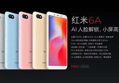 Xiaomi、約1万円で初のHelio A22採用スマートフォン「Redmi 6A」 ~Helio P22採用でメモリ3GBになった「Redmi 6」も - PC Watch