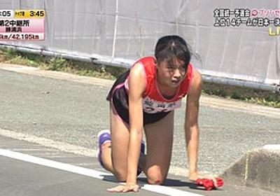 痛いニュース(ノ∀`) : 【プリンセス駅伝】 走れなくなった女子選手が200m地面をはって進み、タスキをつなぐ - ライブドアブログ
